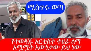 Ethiopia | የአርቲስት ተዘራ ለማ አሟሟት እውነታው ሲጋለጥ |Tezera Lema