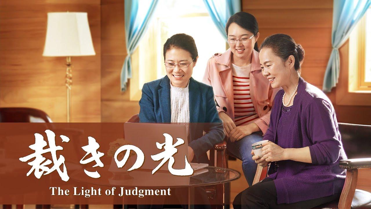 クリスチャンの証し「裁きの光」日本語吹き替え
