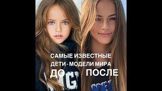 Самые известные дети - модели в мире