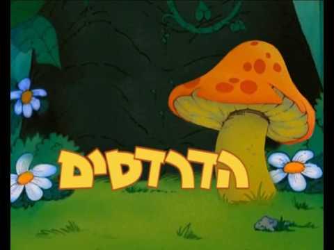 הדרדסים בעברית