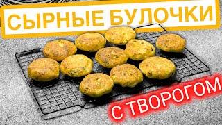Как Приготовить Ароматные Творожные Сырные Булочки Рецепт Булочек с Сыром