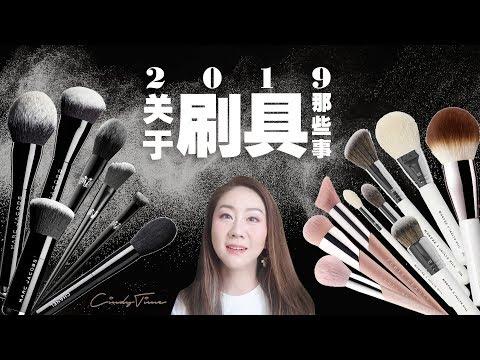 【My Brush Collection】2019我的刷具合集 | 彩妆爱好者刷具必备 😊 | 清洁保养储存刷具一应俱全 👍