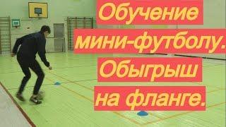 Как играть в мини-футбол. Выпуск 7: обыгрыш на фланге. Дриблинг | Обучение, тренер