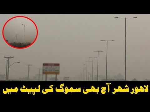 Lahore city in The grip of Smog Even today