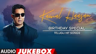 Kamal Haasan Telugu Hit Songs | Jukebox | Birthday Special | Telugu Hit Songs