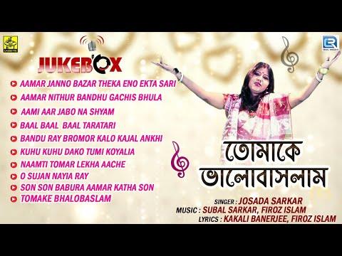 Bangla Lokogeeti | Tomake Bhalobaslam | Josada Sarkar | AUDIO JUKEBOX | H.T.CASSETTE