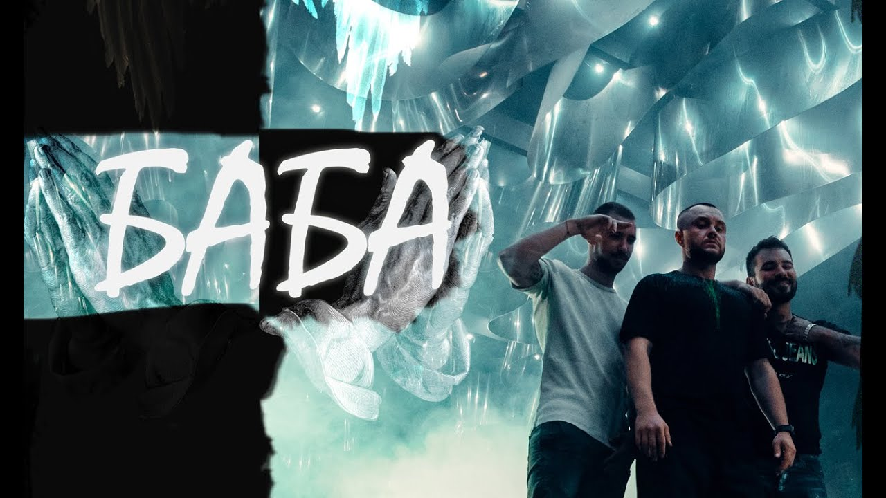 Download Billy Hlapeto x D3MO x BREVIS  - Баба / Baba (OFFICIAL VIDEO)