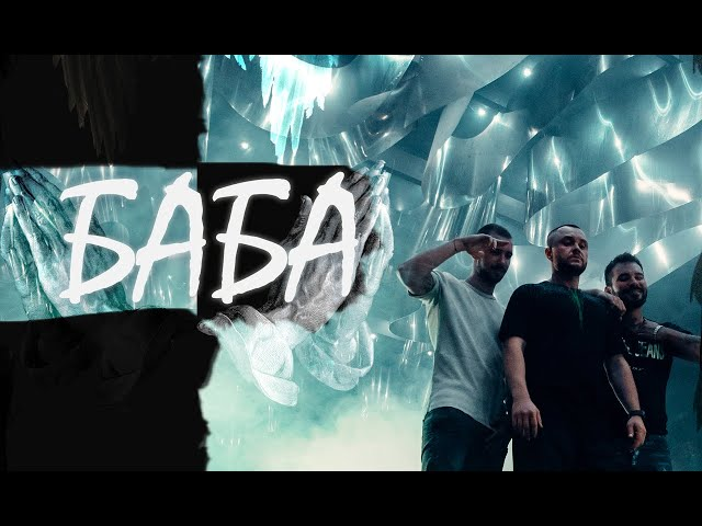 Billy Hlapeto x D3MO x BREVIS  - Баба / Baba (OFFICIAL VIDEO)