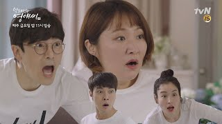 ugly miss young ae 190426 ep12