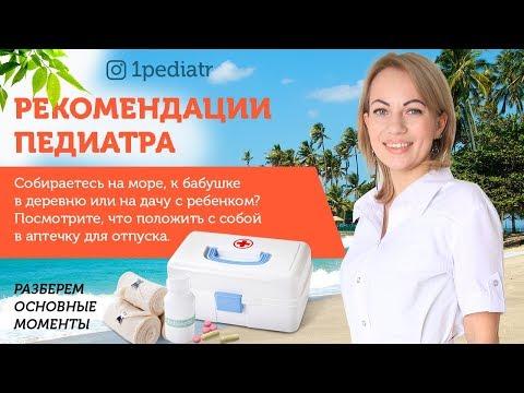 Аптечка на море, в отпуск с ребенком