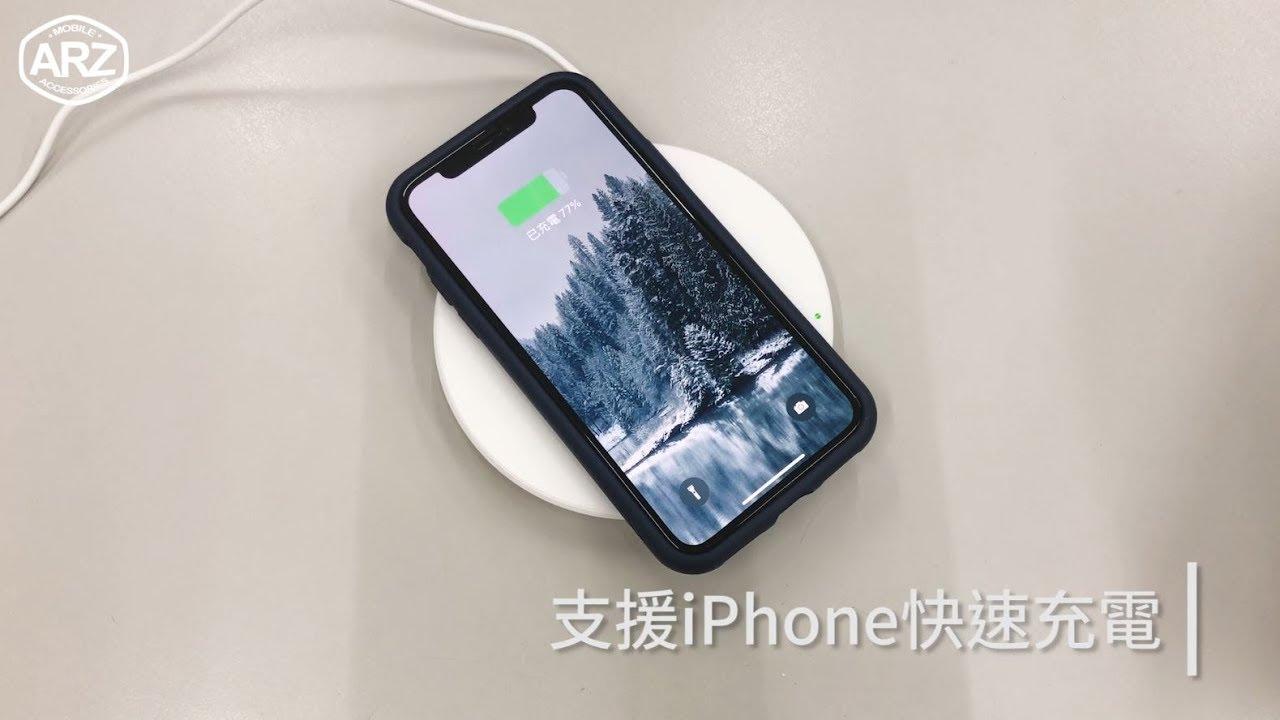 〓ARZ〓 Apple官方認證⚡專用無線充電盤!支援7.5W快充!Belkin Boost Up 無線充電板 - YouTube