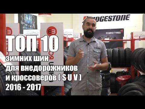 Обзор зимних шин для внедорожников и кроссоверов (SUV). Сезон осень-зима 2016-2017