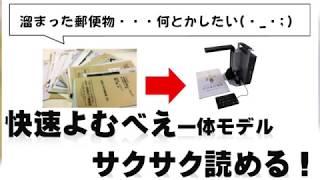【字幕】快速よむべえは郵便物の仕分けに最適!なめらかに読み上げます