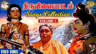 Thiruvilayadal Songs Collection Vol 1 | Sivaji Ganesan | Savitri | K.B. Sundarambal | APN Films