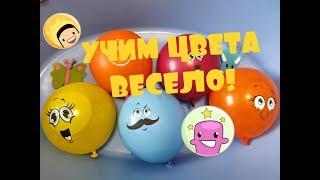 Развивающее видео Шарики с водой Песня Для детей Семья пальчиков Учим цвета Лопаем воздушные шарики