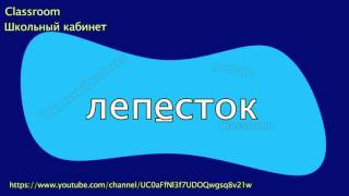 Русский язык 4 класс || Словарный диктант 4 класс 2 часть || Classroom Школьный кабинет
