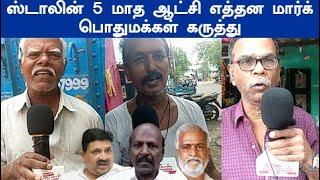 ஸ்டாலின் 5 மாத ஆட்சி எத்தன மார்க் அமைச்சர்களின் செயல்பாடு பொதுமக்கள் கருத்து public opinion
