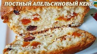 Постный кекс апельсиновый кекс. Рецепт Постный кекс.
