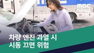 [스마트 리빙] 차량 엔진 과열 시 시동 끄면 위험 (2020.07.13/뉴스투데이/MBC)