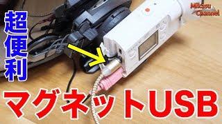 これ最高!マグネット脱着のUSB充電ケーブルが便利すぎて凄い♪