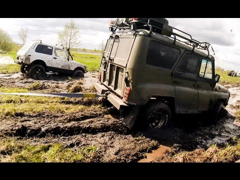 УАЗ или НИВА Бездорожье, грязь и брод. часть 1