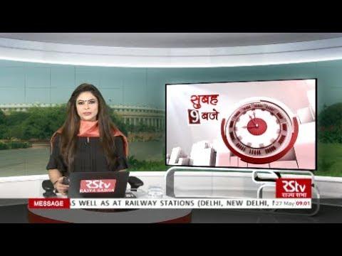 Hindi News Bulletin   हिंदी समाचार बुलेटिन – May 27, 2019 (9 am)
