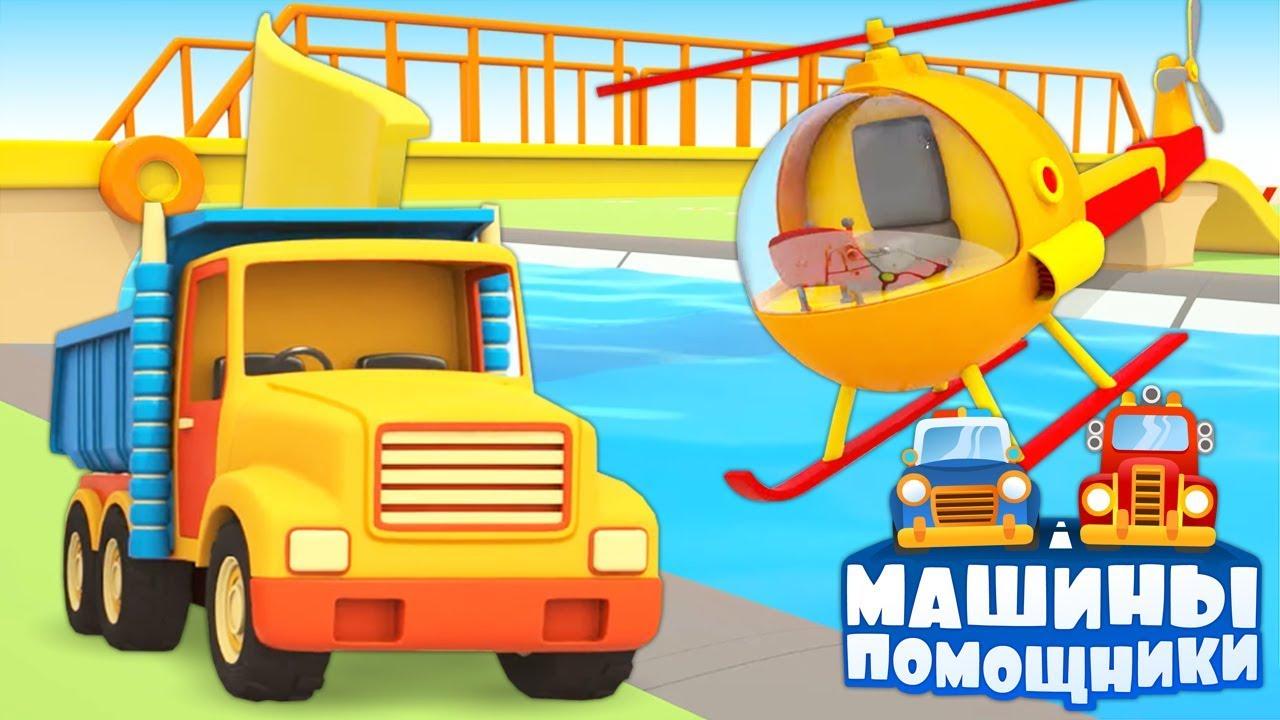Развивающие мультики для малышей Машинки Помощники. Строим новый мост!