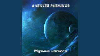 """Млечный путь (Из к/ф """"Большое космическое путешествие"""")"""