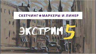 Как нарисовать скетч города маркерами — kalachevaschool.ru — Экстрим-скетчинг 5 с Аней Эгидой