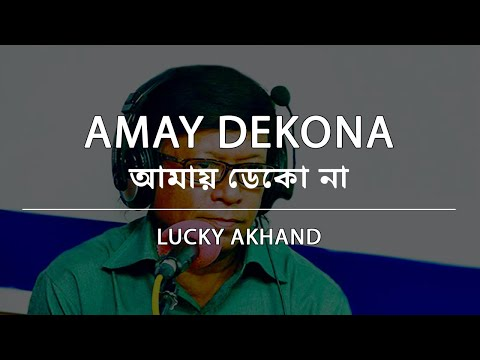 Amay Dekona   Lucky Akhand   Lyric Video