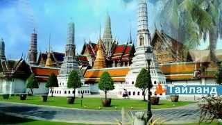 Туры в Тайланд(Отдых в Таиланд, отели и курорты, авиаперелеты, информация о ценах, подбор тура в Таиланд от турагентства..., 2012-07-09T11:15:04.000Z)