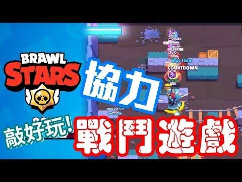 《哲平》手機遊戲 Brawl Stars - 超刺激對戰遊戲! ( 真的會上癮 超短時間給你一場激烈戰鬥! ) - YouTube