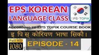 EPS Topik Korean Lesson 14
