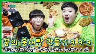 꿈의 붕어빵 만들기!!!피자붕어빵,누텔라붕어빵,와사비붕어빵ㅋㅋㅋ(흔한남매)