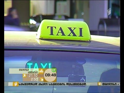 ახალი რეგულაციები ტაქსის მომსახურების სფეროში