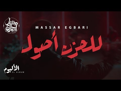 Massar Egbari - Lel Hozn Osoul - Exclusive Music Video | 2018 | مسار اجباري - للحزن أصول