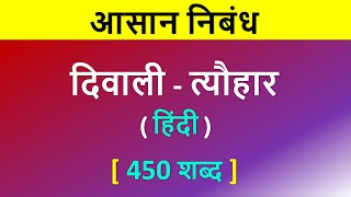 how is diwali celebrated in hindi
