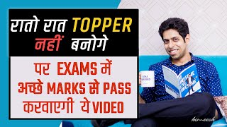 5 Exam Preparation Tips in Hindi | How to Study Effectively by Him eesh Madaan