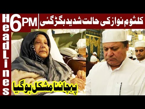 Kulsoom Nawaz hospitalised again in serious condition - Headlines 6 PM - 19 March 2018 -Express News