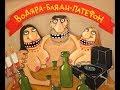 1999 года русские