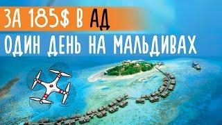 видео ЧТО ДЕЛАТЬ НА МАЛЬДИВАХ? Kuredu Island ☝