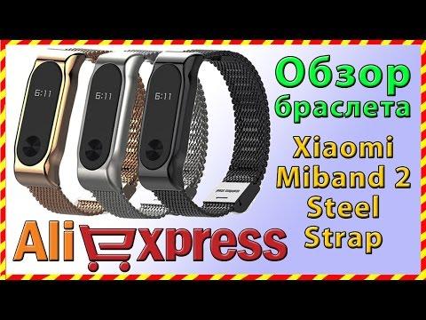 Металлический браслет для Xiaomi Mi Band 2 из Китая с AliExpress Стальной ремешок