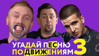 Угадай песню по движениям   FACE, Ленинград, FEDUK, ХЛЕБ