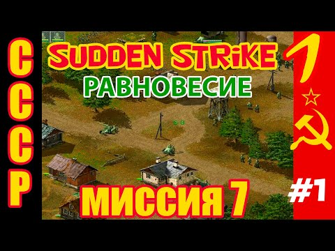 Прохождение Противостояние 3[Sudden Strike] за СССР. Миссия 7 (Равновесие) часть 1