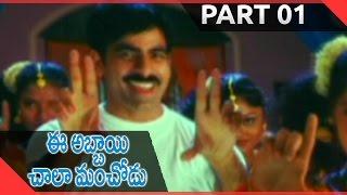 Ee Abbai Chala Manchodu Telugu Movie Part 01/15 || Ravi Teja,Vani, Sangeetha