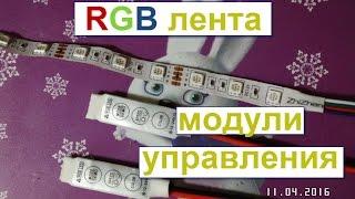 разноцветная подсветка, RGB лента, мини контроллеры(, 2016-04-12T16:51:40.000Z)