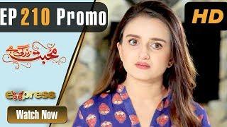 Pakistani Drama | Mohabbat Zindagi Hai - Episode 210 Promo | Express Entertainment Dramas | Madiha