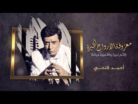 معزوفة الأرواح الخيرة (الأم تريزا والأميرة ديانا) | الموسيقار أحمد فتحي