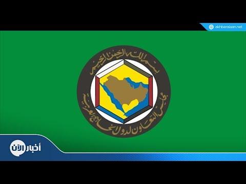 التعاون الخليجي يستنكر الحملة الباطلة ضد السعودية  - نشر قبل 2 ساعة