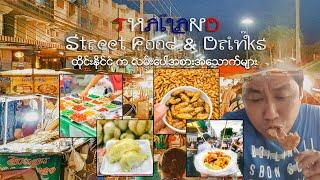 ထိုင်းနိုင်ငံ လမ်းမထက် က အစားအသောက်များ | Thailand Street Food & Drinks